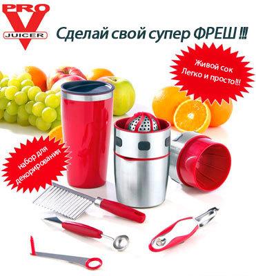 "Соковыжималка Ручная ""Радуга"" Pro V Juicer"