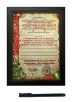 """Сертификат в рамке """"На исполнение мечты"""""""