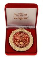 """Медаль в бархатной коробке С Днём Рождения """"Любимая жена"""""""