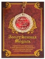 """Медаль в подарочной открытке """"Родителям в день свадьбы"""""""