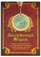 """Медаль в подарочной открытке """"Отчаянный банщик """""""
