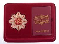 Орден со стразами 30 лет.