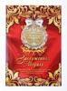 """Медаль в подарочной открытке """"С Юбилеем 50"""""""
