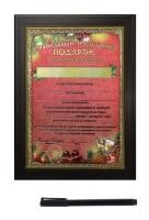 """Сертификат """"Правильный новогодний подарок"""""""