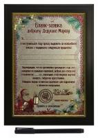 """Сертификат в рамке """"Бланк-заявка"""""""