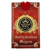 """Медаль в открытке """"Золотой босс"""""""