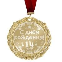 """Медаль С Днем Рождения """"14 лет"""""""