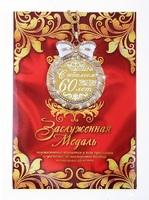 """Медаль в открытке """"С Юбилеем 60"""""""