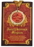 """Медаль в открытке """"Лучшей мамочке на свете"""""""