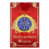 """Медаль в подарочной открытке """"Самый крутой и деловой"""""""