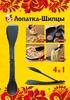 Нож-Лопатка-Щипцы-Ложка 4 в 1
