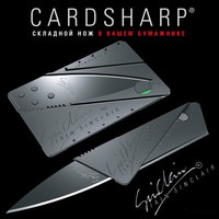 Нож кредитка ''Card Sharp 2''